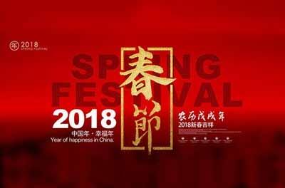 大宇网络2018年春节放假通知