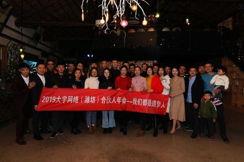2019大宇网络(潍坊)合伙人年会---我们都是追梦人