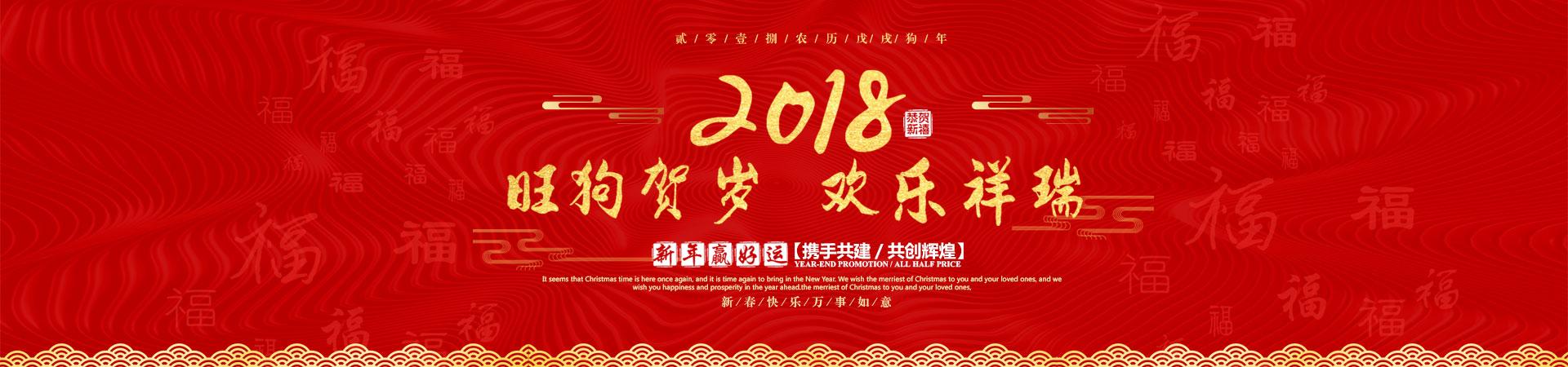 山东大宇网络祝愿大家新年快乐